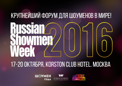 Russian Showmen Week
