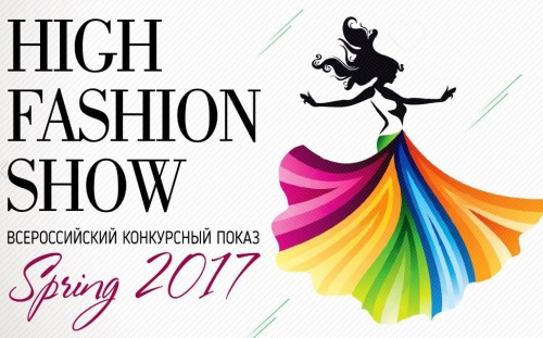 HIGH FASHION SHOW – SPRING 2017