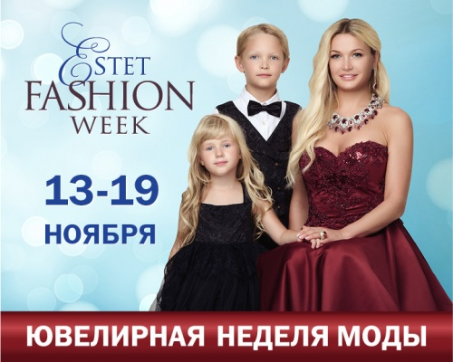 Estet Fashion Week: осень-2017